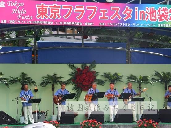 【東京】東京フラフェスタ in 池袋 2013