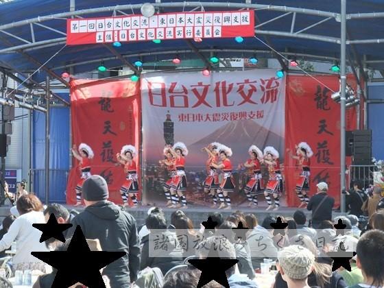 【東京】第1回 日台文化交流 in 池袋西口公園 2012