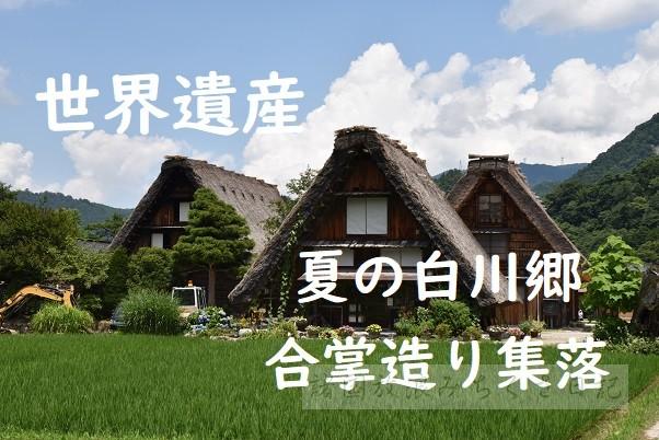 【岐阜】世界遺産 白川郷 合掌造り集落 ★★★★